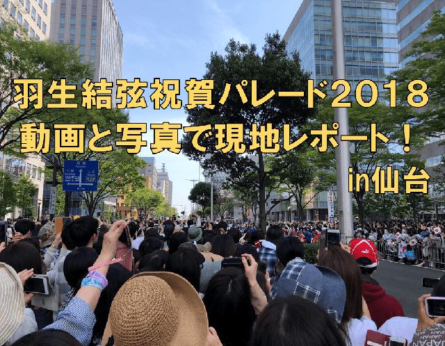 羽生結弦祝賀パレード2018、動画と写真で現地レポート!