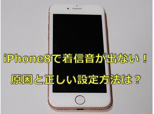 iPhone8で着信音が出ない!原因と正しい設定方法は?