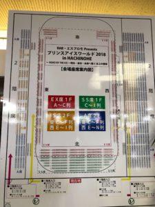テクノルアイスパーク八戸 PIW専用の座席表です